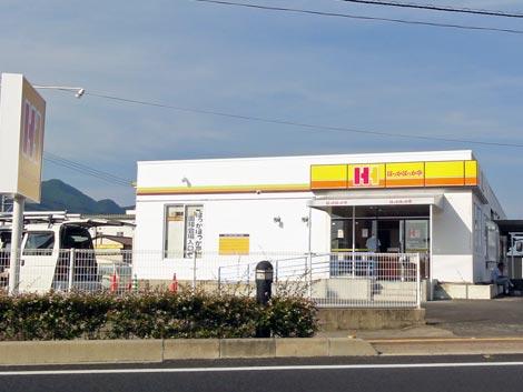 ほっかほっか亭 浜山通り店