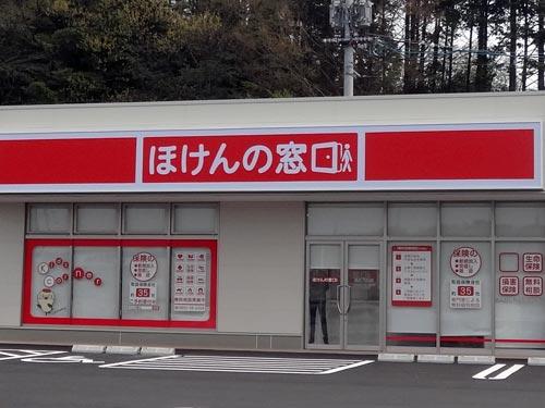 ほけんの窓口 松江乃白店