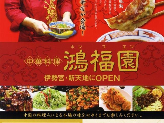 中華料理 鴻福園(ホンフエン)