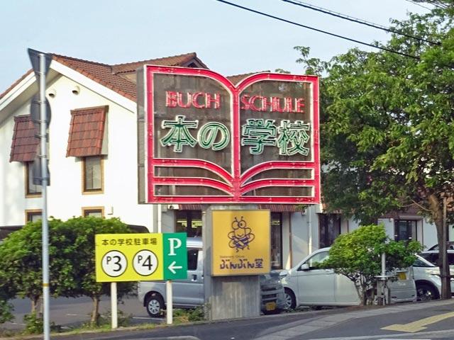 今井書店 本の学校 メディア館