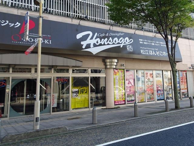 Cafe&Diningbar Honsogo(カフェ・ダイニングバー ホンソゴ)