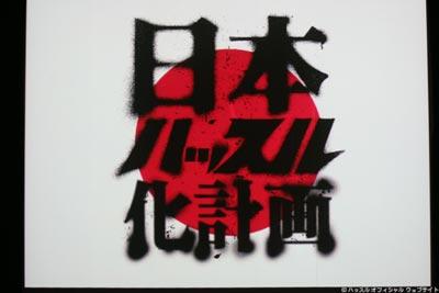 日本ハッスル化計画