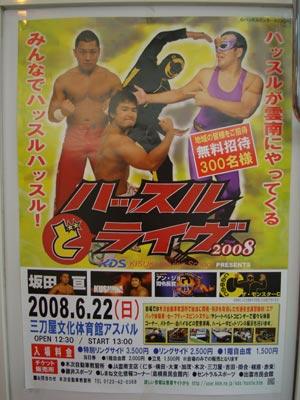 ハッスルどライブ2008in雲南