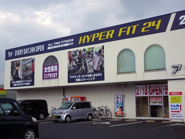 ハイパーフィット24 出雲塩冶店
