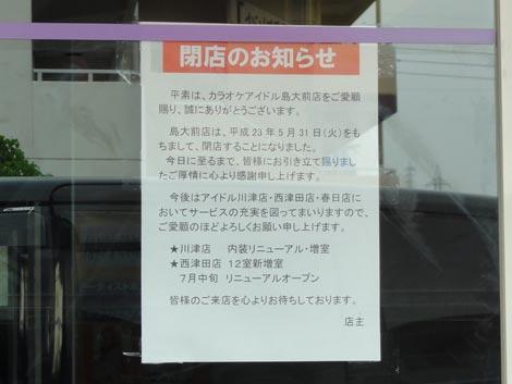 カラオケアイドル 島大前店 閉店