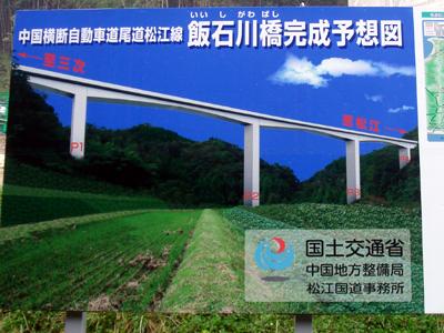 中国横断自動車道 尾道松江線 飯石川橋