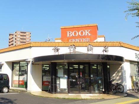 今井書店 西津田店