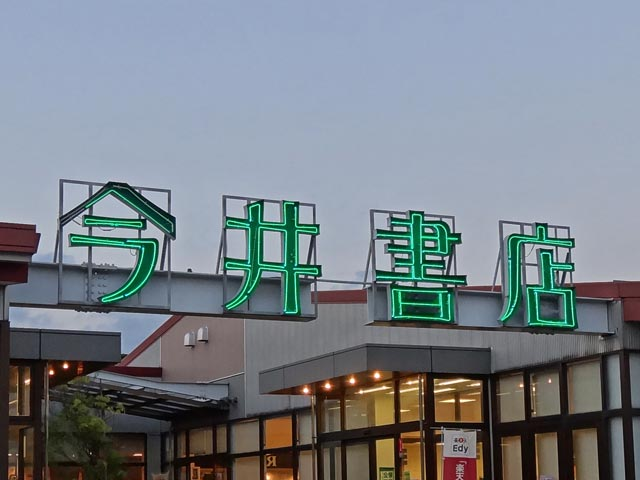 今井書店シャミネ店