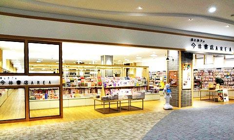 今井書店AREA