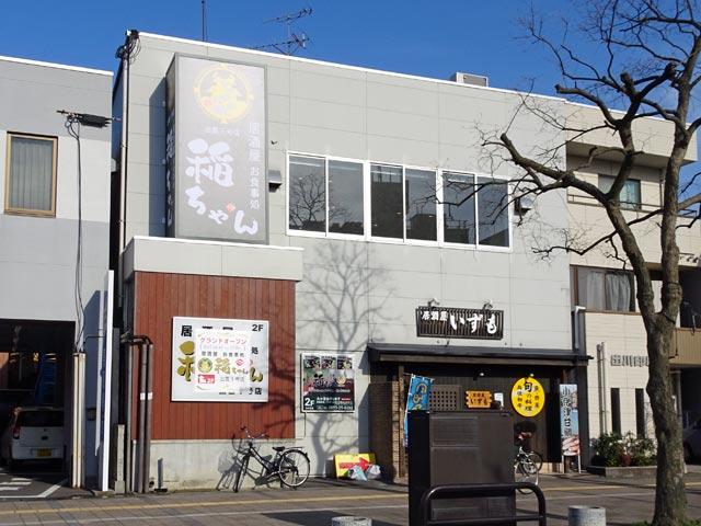 なごやめし本舗出雲1号店 居酒屋・お食事処 稲ちゃん