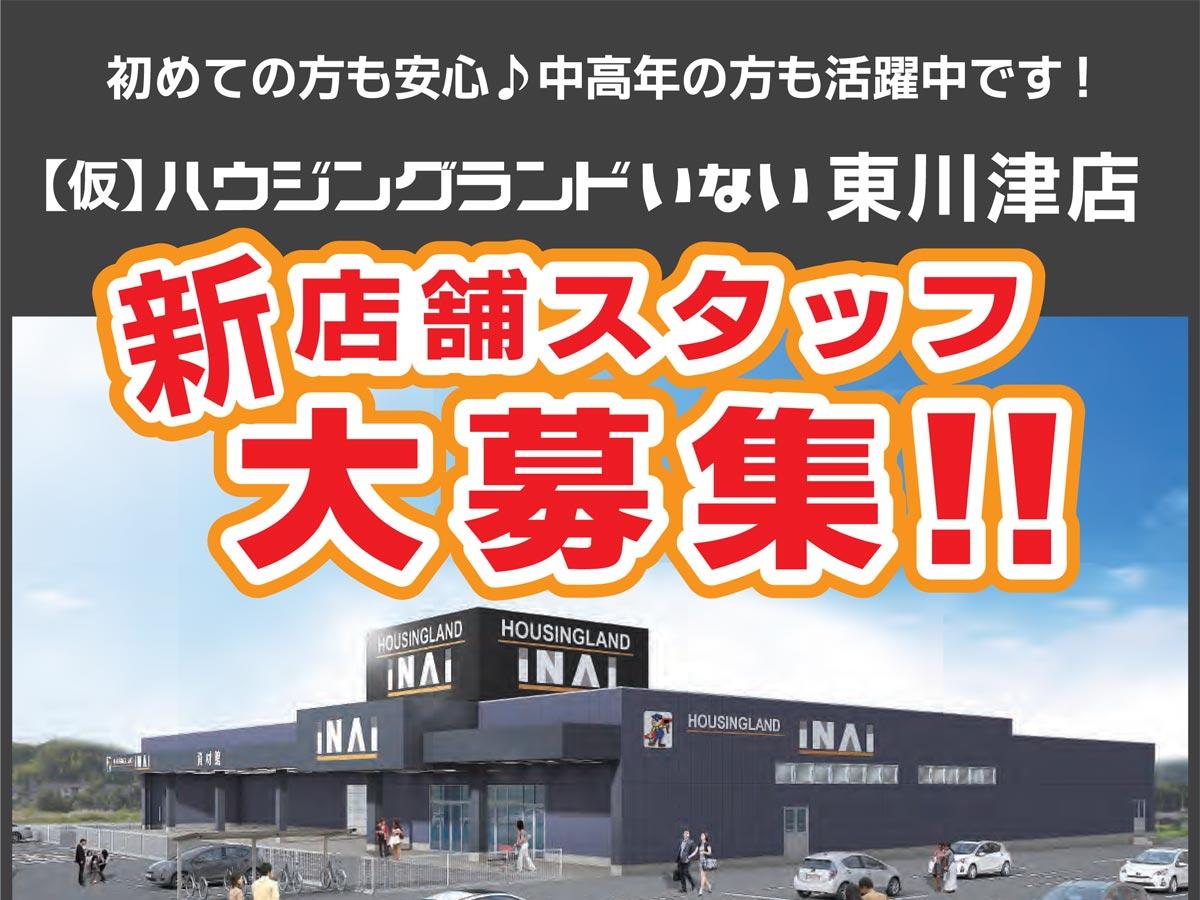 ハウジングランドいない松江東川津店(仮称)