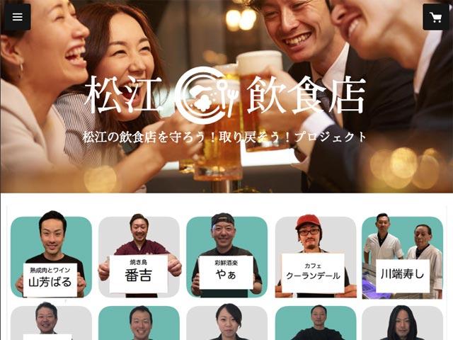 松江の飲食を守ろう!取り戻そう!プロジェクト