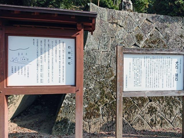 宍道 石宮神社