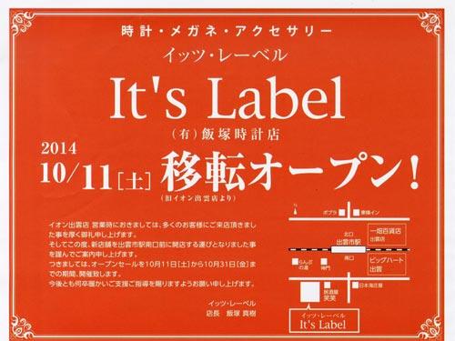 It's Label(イッツ・レーベル) 移転オープン