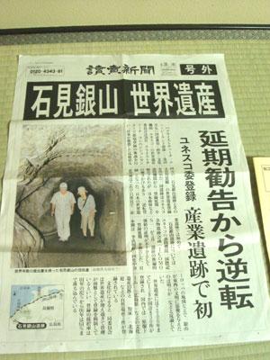 石見銀山世界遺産登録