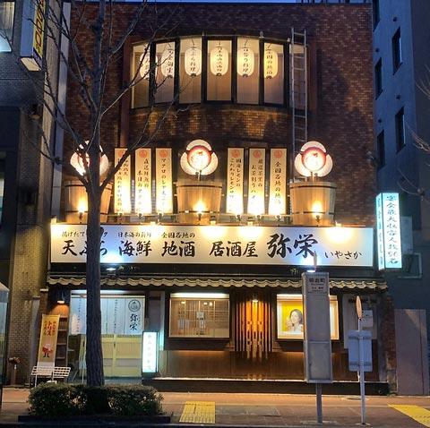 天ぷら 海鮮 地酒 弥栄 いやさか 米子駅前店