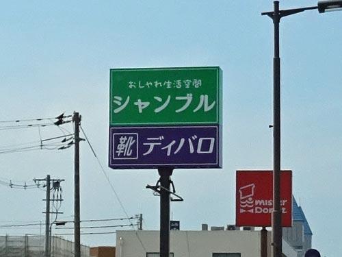 シャンブル・ディバロ出雲店