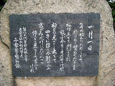 出雲大社神楽殿前 一月一日歌碑