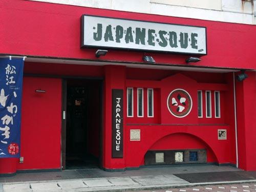 ワインとピッツァの店Japanesque(ジャパネスク)