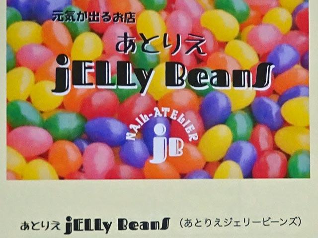 あとりえ jELLy BeanS(ジェリービーンズ)