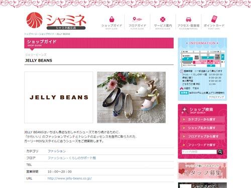 JELLY BEANS シャミネ松江店