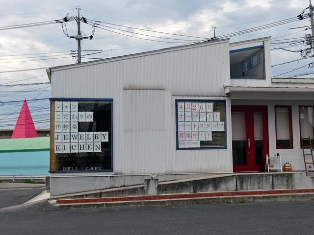 洋風総菜DELI&CAFE JEWELRY KITCHEN(ジュエリーキッチン)