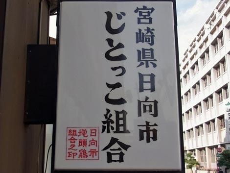 日向市じとっこ組合 岡山田町店