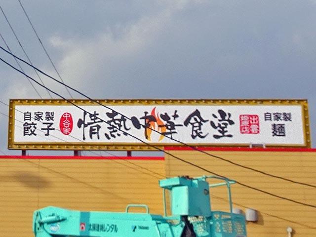 情熱中華食堂 出雲姫原店