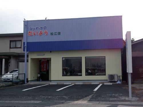 ジョイケア たいよう 松江店