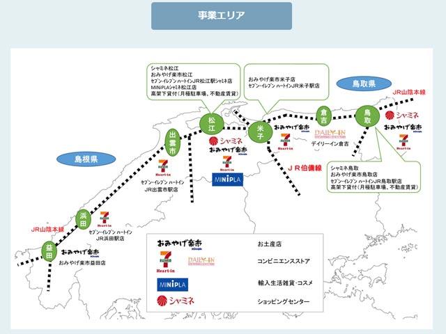 JR西日本山陰開発 事業案内