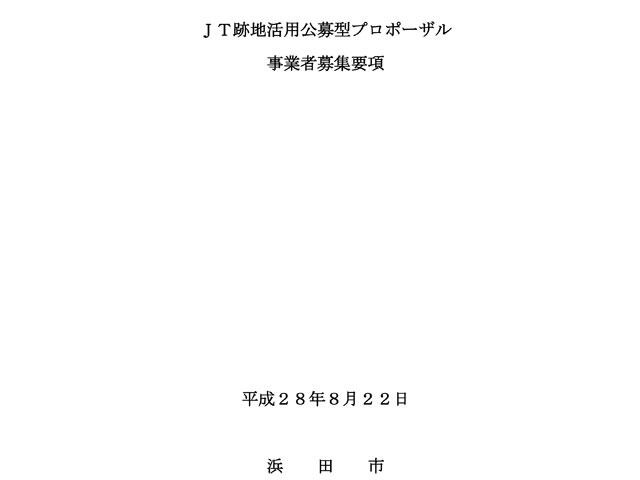 JT跡地活用公募型プロポーザル