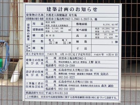 介護老人保健施設 寿生苑