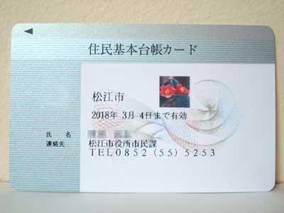 松江市 住基カード(住民基本台帳カード)
