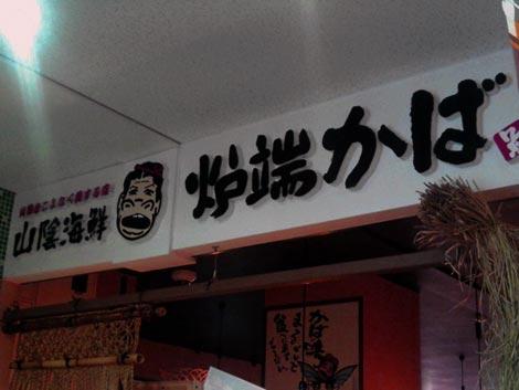 炉端かば 米子空港店