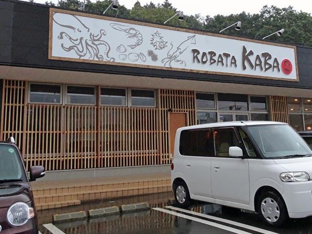ROBATA−KABA 田和山店