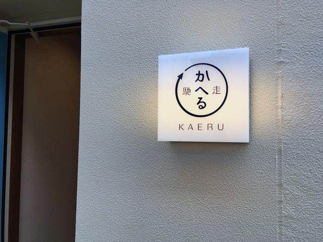 馳走 かへる(新店舗)