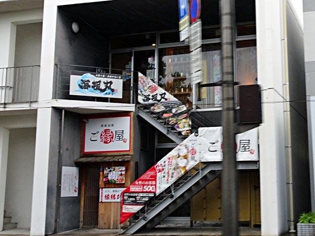 海援丸出雲店 –wataru–