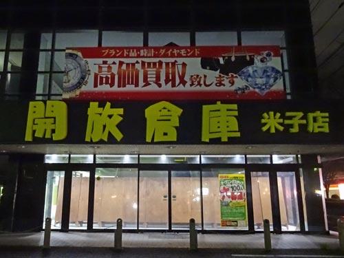 開放倉庫 米子店