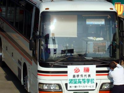 開星高校応援団を乗せた観光バス