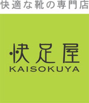 快足屋 イオン松江店