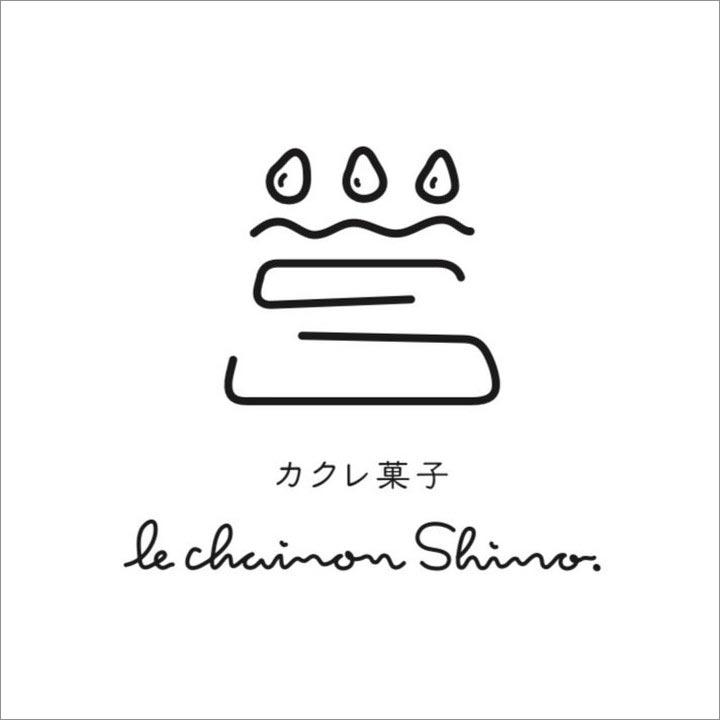 カクレ菓子 le chainon Shino.(カクレガシ ル シェノン シノ)
