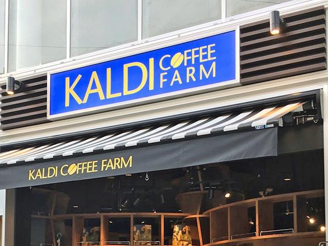 KALDI カルディコーヒーファーム