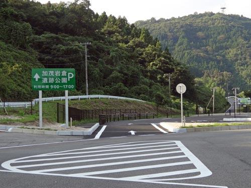 加茂岩倉遺跡公園パーキング