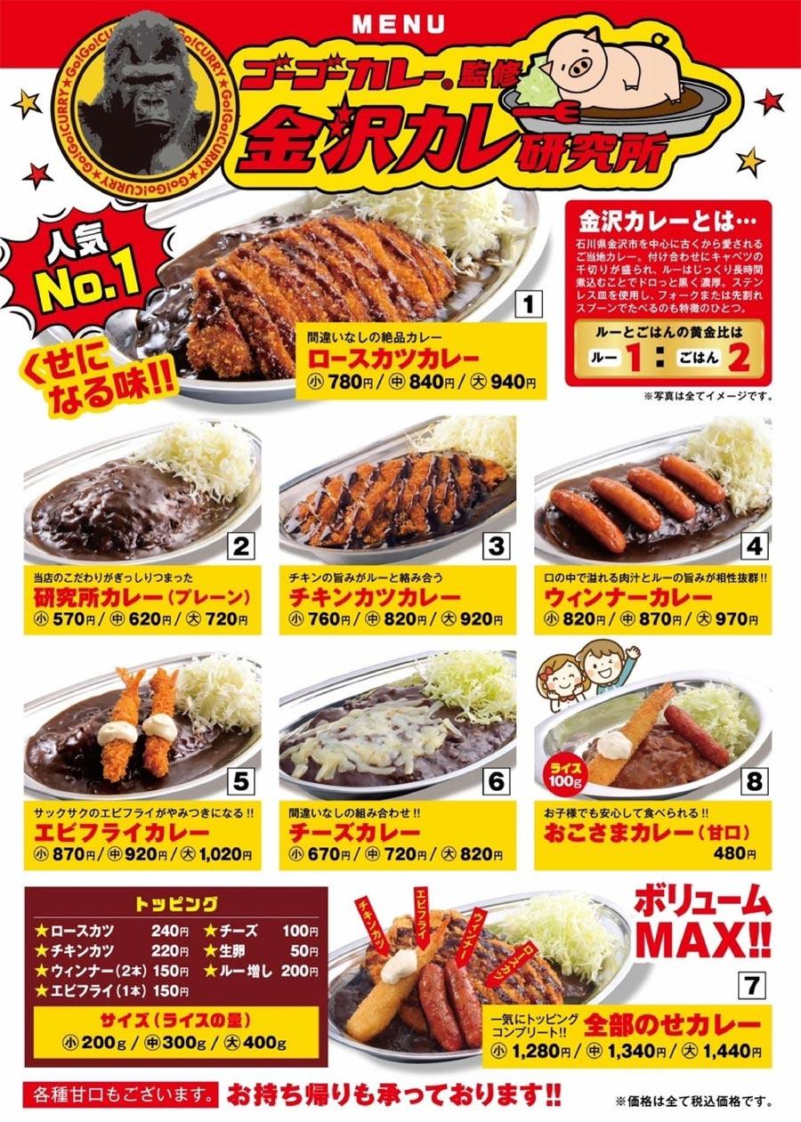 『金沢カレー研究所 松江寺町店』