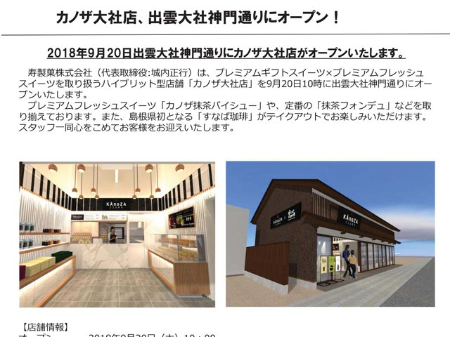 KAnoZA(カノザ)大社店