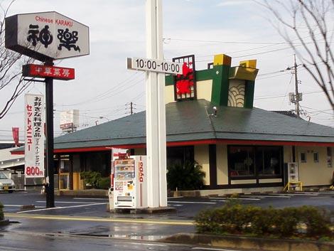 拉麺屋 神楽 西津田店