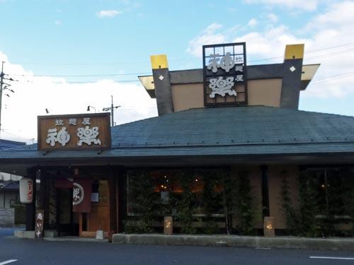 神楽 西津田店