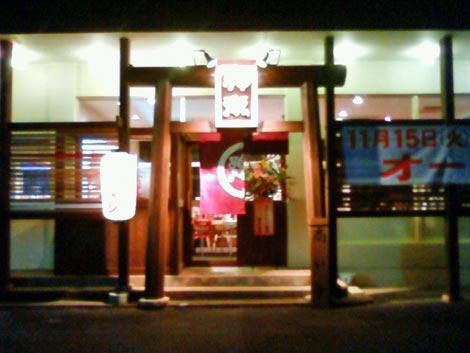 拉麺屋 神楽 出雲多伎店