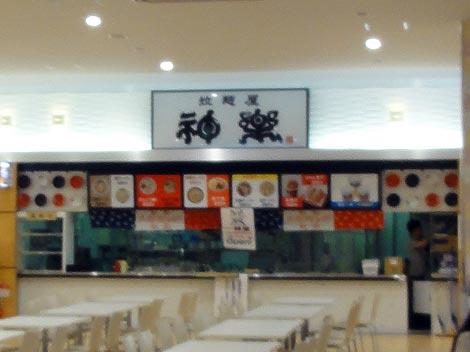 拉麺屋 神楽 ゆめタウン店