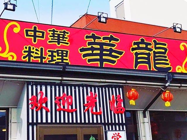 中華料理 華龍